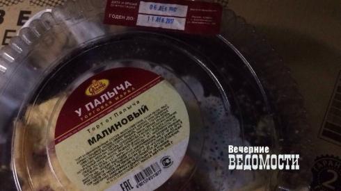 Дети из Березовского отпраздновали день рождения тортом с плесенью