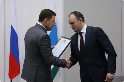 Евгений Куйвашев наградил лучших свердловских налогоплательщиков