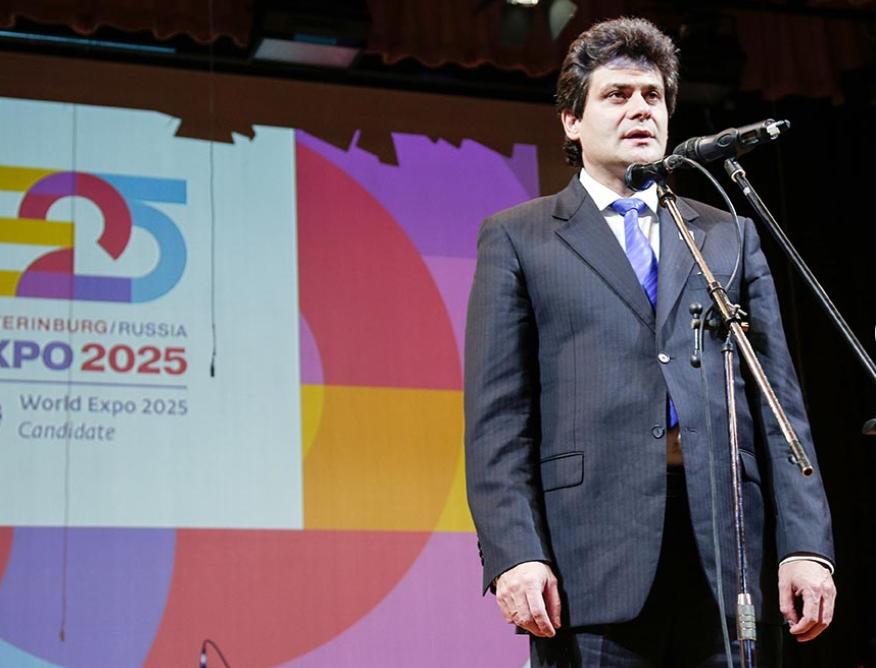 Заявку Екатеринбурга на право проведения ЭКСПО-2025 презентовали в Париже