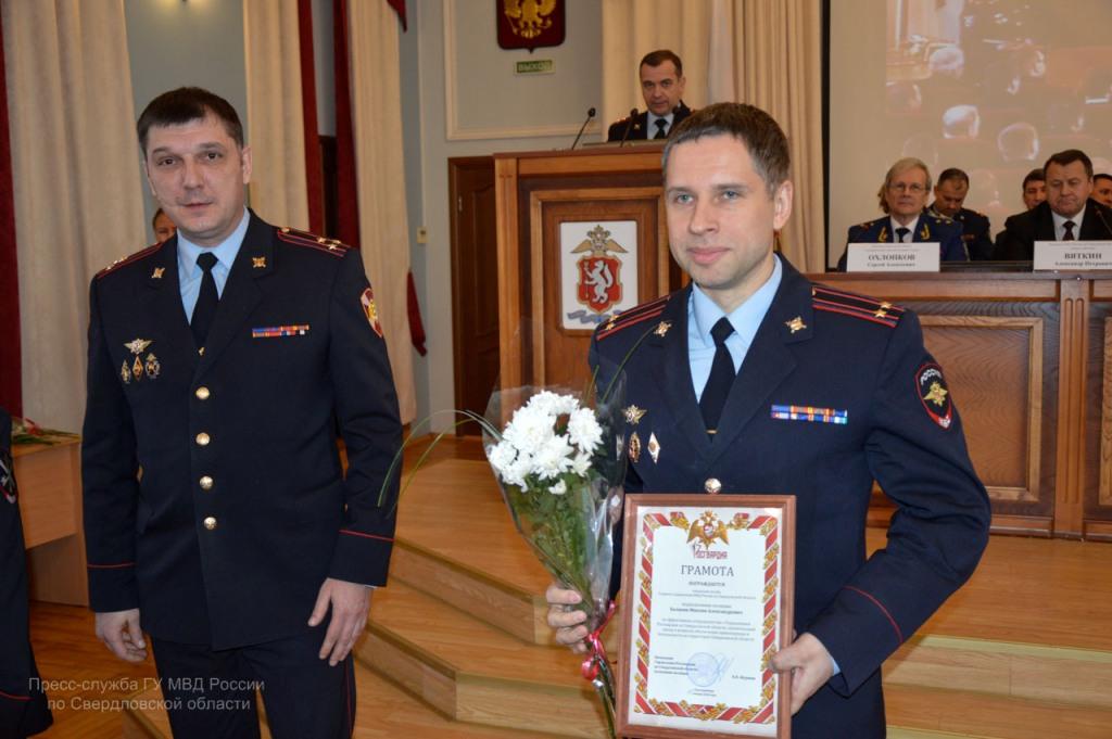 55 свердловских полицейских удостоены наград порезультатам 2017 года