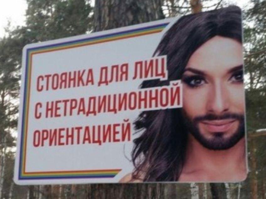 ВЕкатеринбурге уполномоченные ЛГБТ-сообщества пожаловались на«парковку для геев»