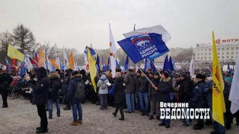 В Екатеринбурге проходит митинг в поддержку олимпийцев