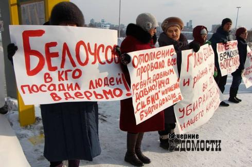 «Начальников бы в наши квартиры!» Замерзающие жители Каменского района требуют отставки главы района Сергея Белоусова (ФОТО)
