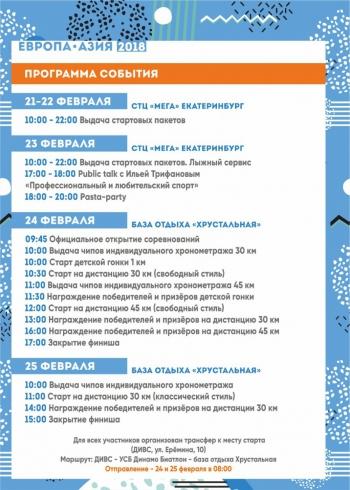 На Среднем Урале пройдет XXXV лыжный марафон «Европа — Азия»