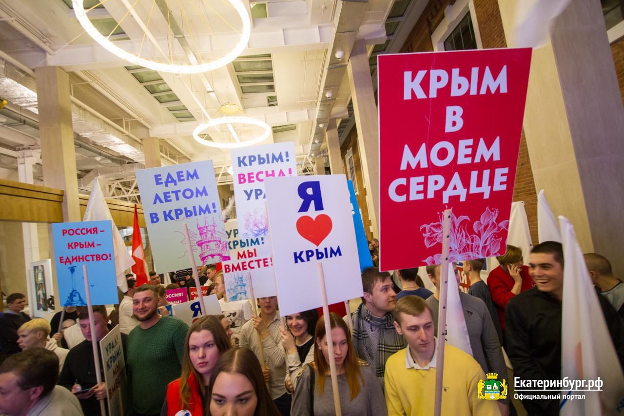В Екатеринбурге прошел митинг в честь воссоединения России и Крыма