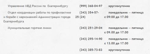 Екатеринбург присоединится к Всероссийской акции «Сообщи, где торгуют смертью»