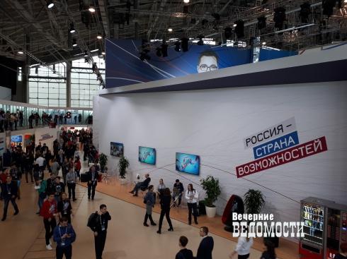 В Москве стартовал масштабный молодежный форум. Перед участниками выступит Сергей Шойгу