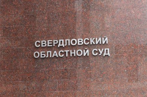 На Урале «народное жюри» вынесет вердикт по нашумевшему делу