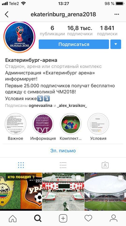 ЧМ-2018 приближается, в Екатеринбурге появились аферисты, мошенники и фейковые аккаунты «Екатеринбург Арены»