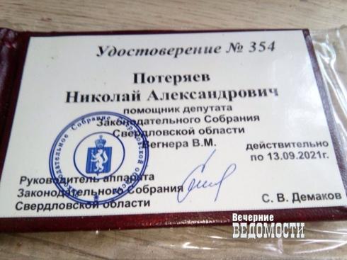 Свердловский депутат остался без помощника со связями в МУГИСО