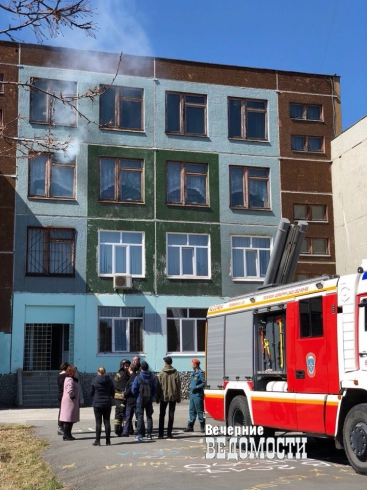 В Екатеринбурге детей эвакуировали из школы из-за задымления