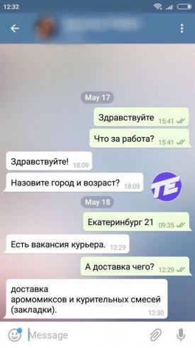 На улице Большакова появился баннер с вакансией наркокурьера