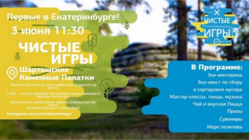 В Екатеринбурге начинаются «Чистые игры»