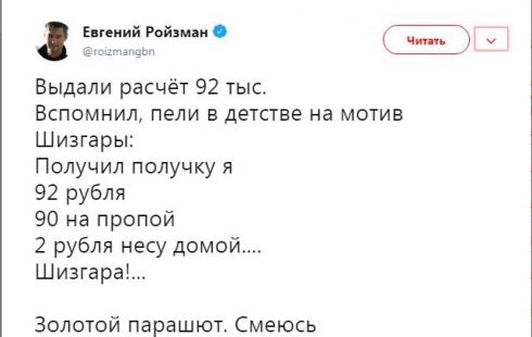 Бывшему мэру Екатеринбурга Евгению Ройзману выплатили 92 тысячи рублей