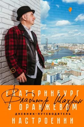 Лидер группы «ЧАЙФ» Владимир Шахрин презентовал свой путеводитель по Екатеринбургу