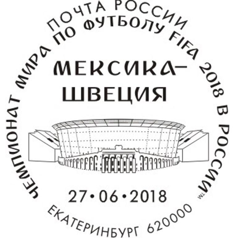 Филателисты, поторопитесь! Вы можете погасить марки специальными штемпелями в дни проведения матчей ЧМ-2018