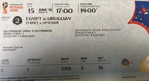 Жителю Свердловской области продали билет на несуществующие места на «Екатеринбург Арене»