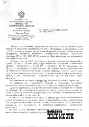 Екатеринбургскую бизнесвумен засудили по заявлению партнеров