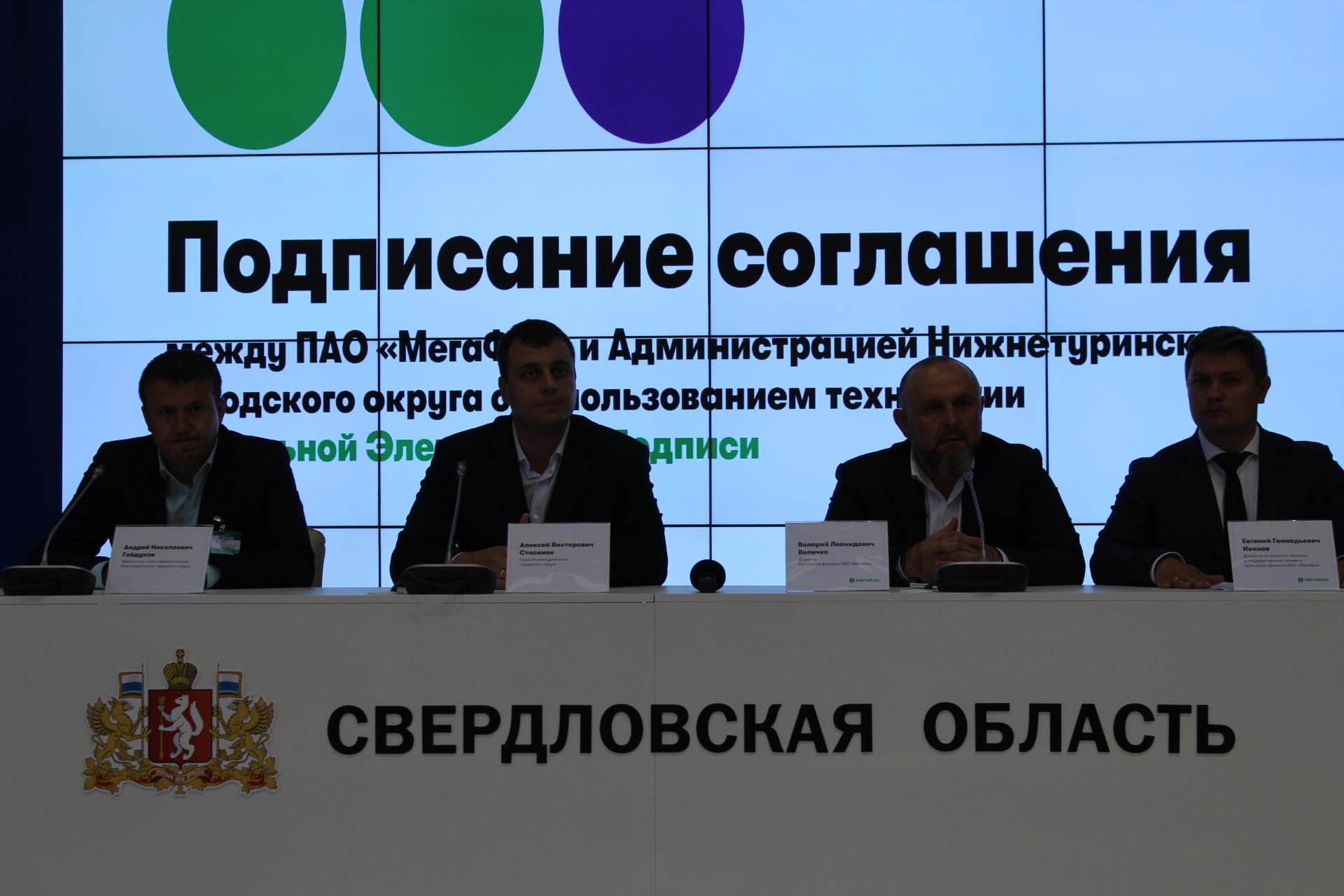 Подписано соглашение о внедрении «умных» технологий в Нижней Туре