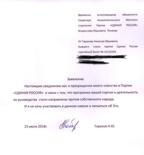 Житель Нижнего Тагила из-за пенсионной реформы вышел из «Единой России» со словами: «Я не хочу участвовать в данном навозе»