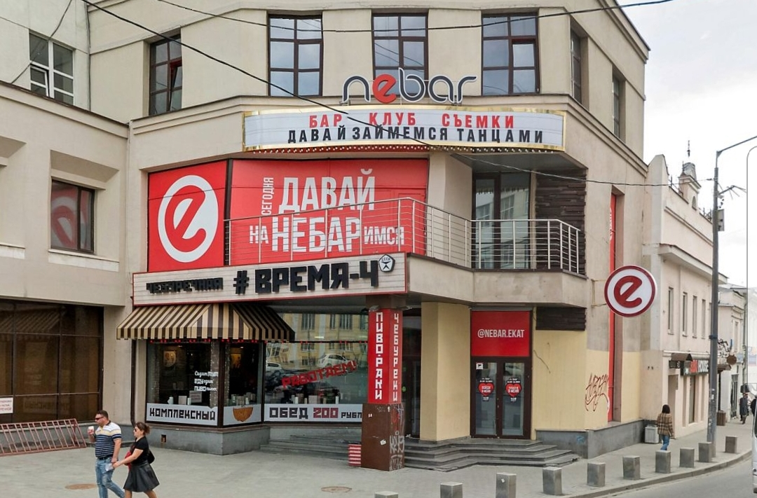 В Екатеринбурге есть бары, где охрана просто смотрит, как бьют посетителей