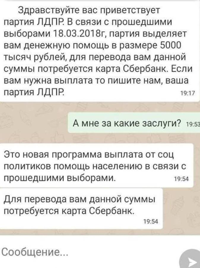 Свердловчанам от лица ЛДПР предлагают деньги за выборы президента