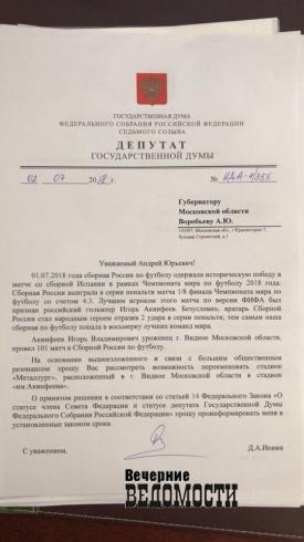 Депутат Госдумы предложил назвать в честь Игоря Акинфеева стадион в его родном городе