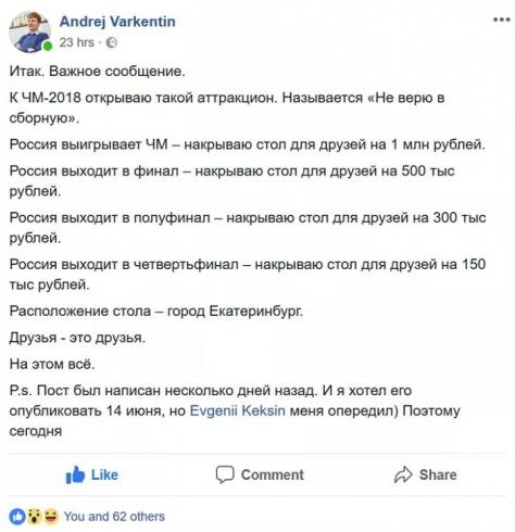 Уралец проспорил 150 тысяч рублей из-за выхода России в четвертьфинал ЧМ-2018