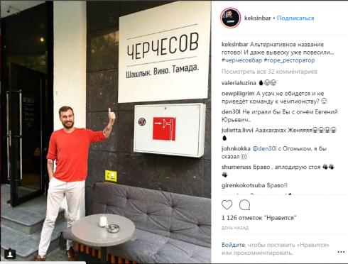 Екатеринбургский ресторатор не подарит Станиславу Черчесову свой бизнес