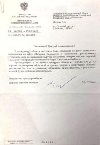 На Урале у «дочки» госкорпорации «увели» лес на 36 миллионов рублей