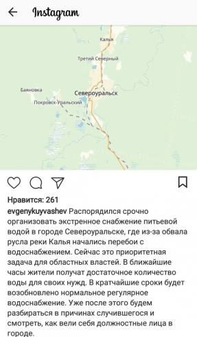 Евгений Куйвашев доставляет воду жителям Североуральска, пострадавшим вследствие природной катастрофы