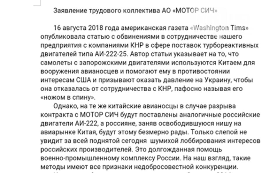 На Украине обвинили американское издание The Washington Times и экспертов в лоббировании интересов России