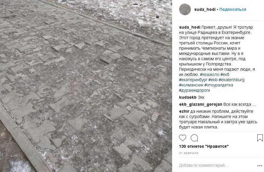 Разбитый тротуар на Радищева, у которого есть свой Instagram, скоро отремонтируют