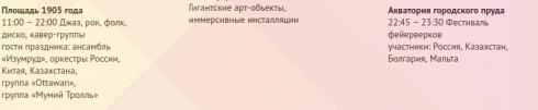 Стала известна программа Дня города в Екатеринбурге