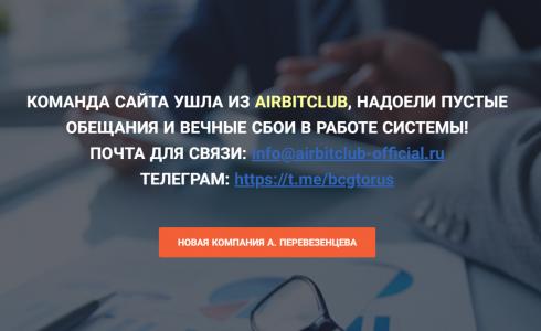 Уральские криптобизнесмены зачищают рынок через силовиков
