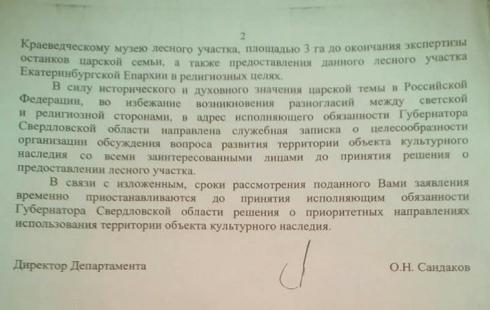 РПЦ просит Поросенков Лог в свое пользование