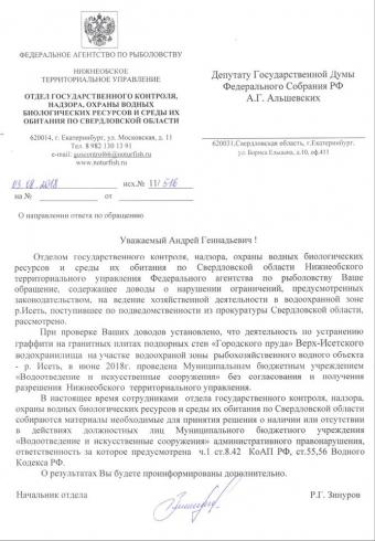 Администрация Екатеринбурга незаконно покрасила гранитную набережную