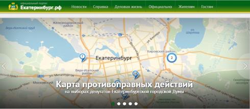 Ждём, затаив дыхание: на официальном сайте Екатеринбурга появился раздел с информацией о преступных нападениях на кандидатов в гордуму