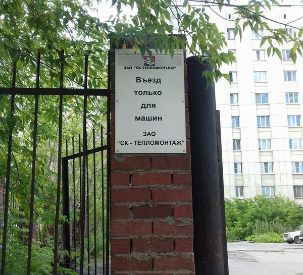 Жители домов на улице Фрезеровщиков пожаловались на захват двора