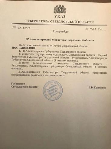 Срочно! Евгений Куйвашев ликвидировал должность Владимира Тунгусова