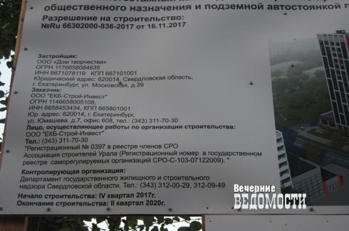 Пионерский микрорайон в Екатеринбурге «окультурили» жилой высоткой, несмотря на обещания Тунгусова