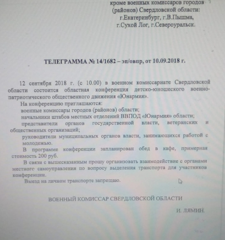 Прихоти члена правительства Глацких оплачивают свердловчане