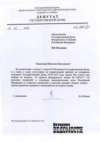 Депутат Госдумы от Урала первый проголосовал против принятия пенсионной реформы