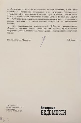На Урале чиновники несколько лет не могли выделить землю под сельскую больницу