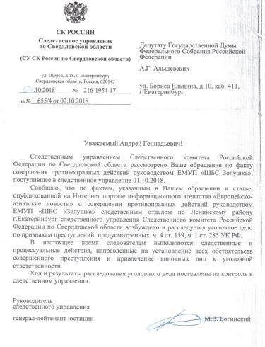 Возбуждено уголовное дело о мошенничестве МУП «Золушка»