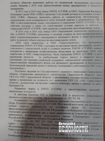 Следователи начали проверку в отношении бывшего кандидата в депутаты Екатеринбургской гордумы – директора ЕМУП