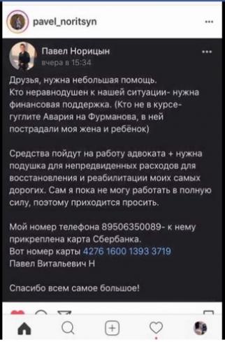 Близкий родственник пострадавших в ДТП на Фурманова в Екатеринбурге просит о помощи