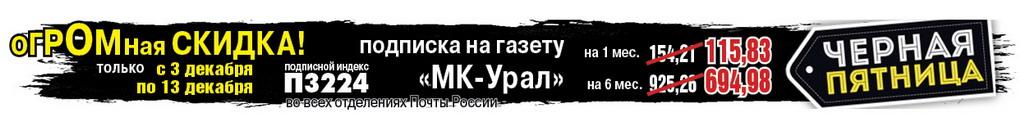 Подпишись на МК-Урал