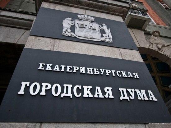 Высокинский настаивает наповышении зарплат чиновников Екатеринбурга