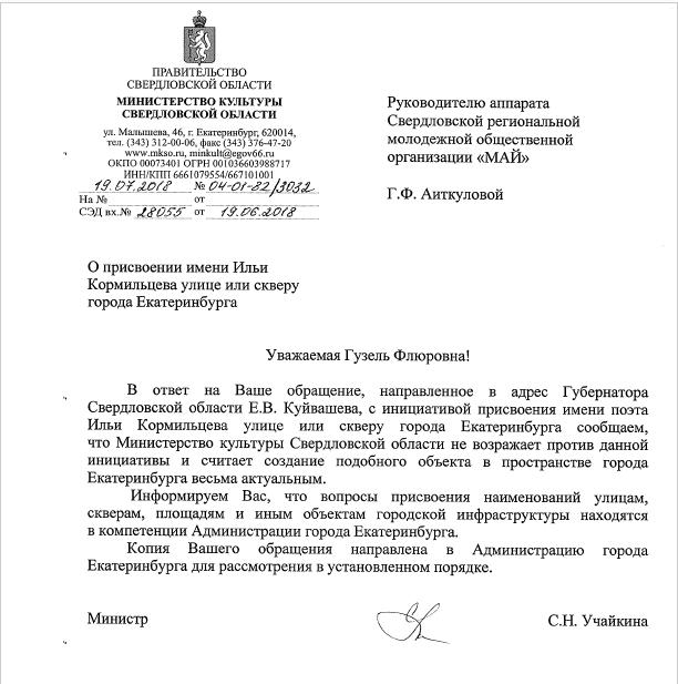 «Повиси-ка на нем»: кто ответит за скандал с аллеей Кормильцева